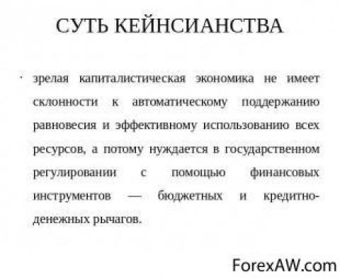 Кейнсианство в экономике доклад 4280