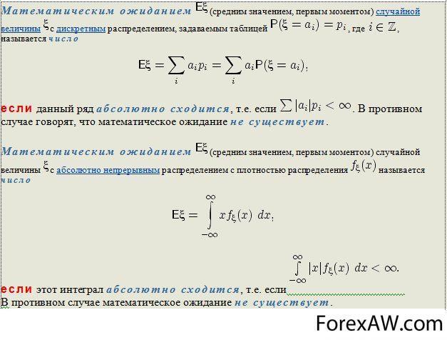 Расчет математическое ожидание реферат 1660