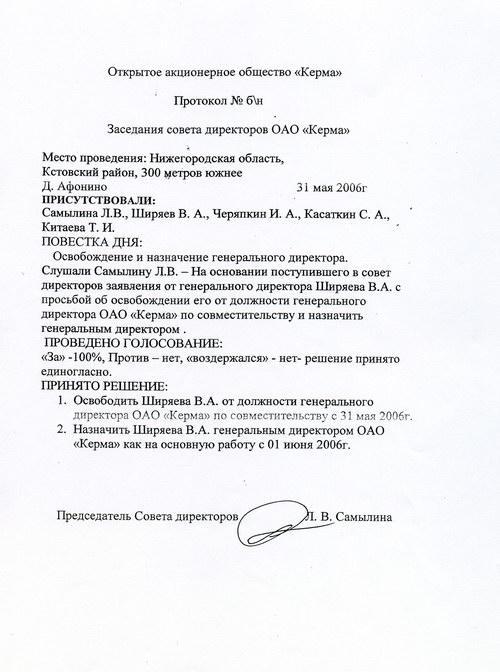 протокол учредителей о займе