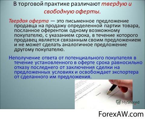 2b64dd7972ec1 Определение термина твердаяя оферта