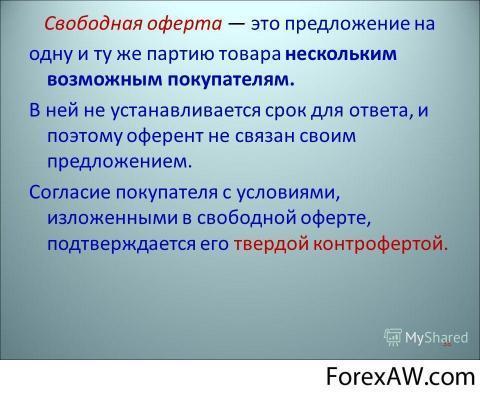 6bef508a467f5 Определение термина свободная оферта