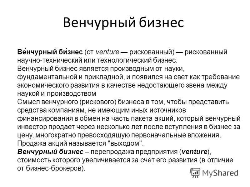 Венчурный бизнес в россии реферат 1282