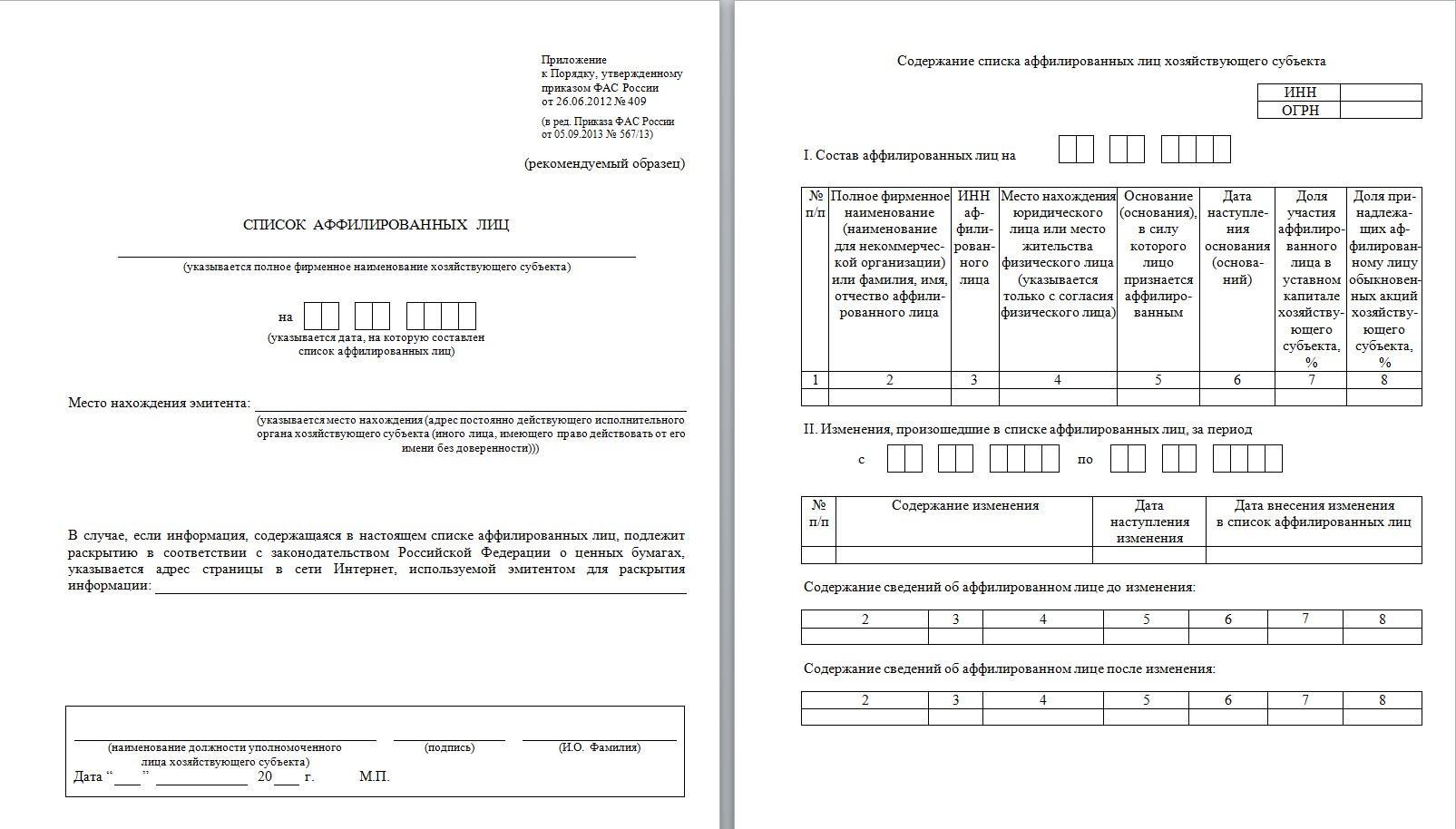 Трудовой договор на оказание строительно отделочных работ