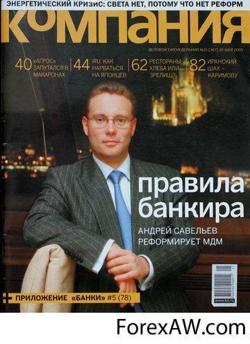 Журнал компания сайт dle шаблоны создание сайтов