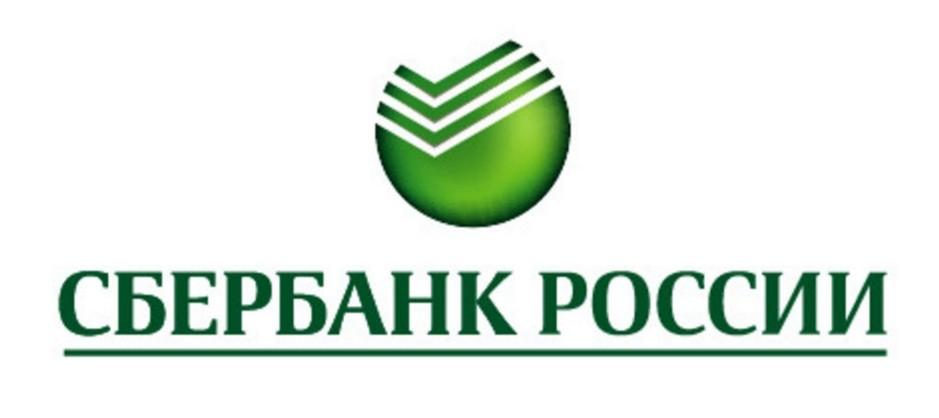 западно-сибирский банк оао сбербанк россии г тюмень реквизиты как получить кредит без отказа в банке